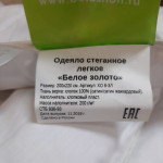 Одеяло Belashoff Белое золото легкое (200х220 см)