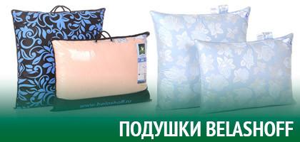 Подушки Belashoff
